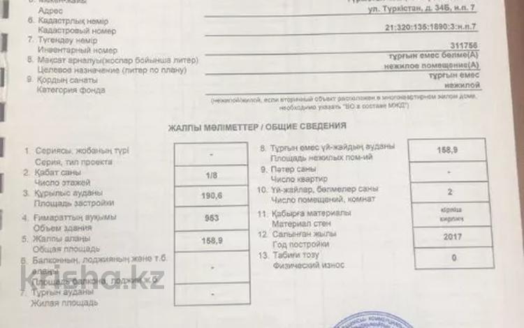 Помещение площадью 158.9 м², Туркестан 34б за 79 млн 〒 в Нур-Султане (Астана), Есиль р-н