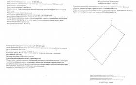 Карьер щебеночный Аршалы за 63 млн 〒
