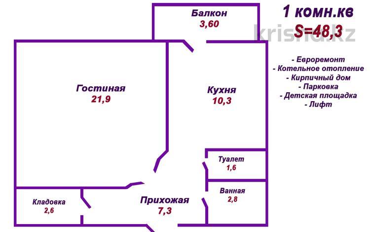 1-комнатная квартира, 48 м², 5/7 этаж, Мангилик Ел 201 за 7.6 млн 〒 в Актобе, мкр. Батыс-2