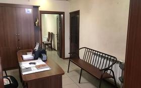 Офис площадью 75 м², Абая 157 за 43.5 млн 〒 в Таразе
