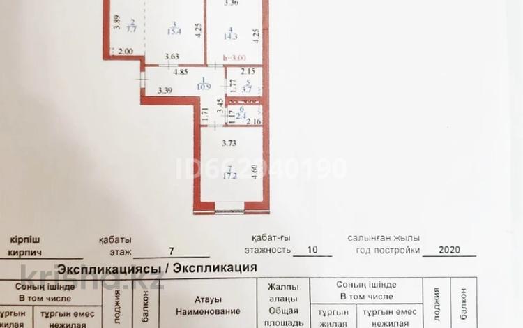 3-комнатная квартира, 77.1 м², 7/10 этаж, Айтматова — Мухамедханова за 25 млн 〒 в Нур-Султане (Астана), Есиль р-н