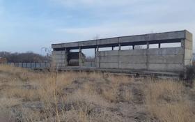 Промбаза 1 га, Железнодорожная за 59 млн 〒 в Капчагае