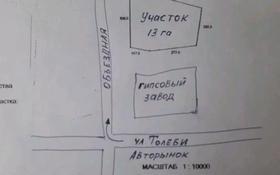Участок 13 га, улица Толе би за 60 млн 〒 в Таразе