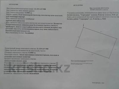 5-комнатный дом, 140 м², 10 сот., Улытау 46 — Саржайлау за 45 млн 〒 в Нур-Султане (Астана) — фото 8