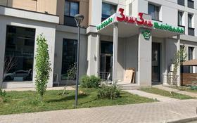 Помещение площадью 170 м², проспект Кабанбай Батыр 58 за 700 000 〒 в Нур-Султане (Астане), Есильский р-н