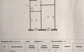 3-комнатная квартира, 63 м², 3/5 этаж, Мирный тупик 5 — Ульяны Громова за 13.5 млн 〒 в Уральске
