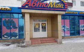 Магазин площадью 446 м², Абая 144 — Ыбырая Алтынсарина за 1.5 млн 〒 в Кокшетау