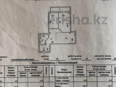 2-комнатная квартира, 66 м², 17/17 этаж, Сатпаева 25 за 20.8 млн 〒 в Нур-Султане (Астана), Алматы р-н — фото 6