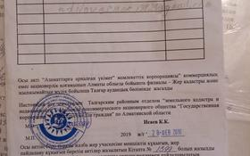 Участок 6 соток, Г. Талғар ул. Жаңа құрылыс №515 за 4 млн 〒 в Талгаре