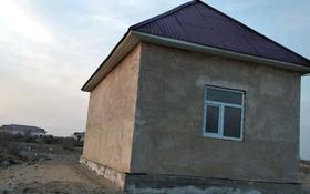 2-комнатный дом, 36.5 м², 8 сот., Байтерек 1 за 3 млн 〒 в