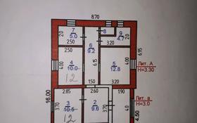 3-комнатный дом, 102 м², 4.17 сот., улица Козыбаева — Победы за 37.2 млн 〒 в Костанае