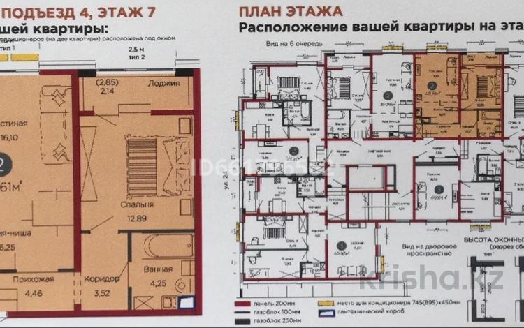 2-комнатная квартира, 50.32 м², 7/9 этаж, ул Е 22 4 — ул Е 51 за 16.5 млн 〒 в Нур-Султане (Астана), Есиль р-н