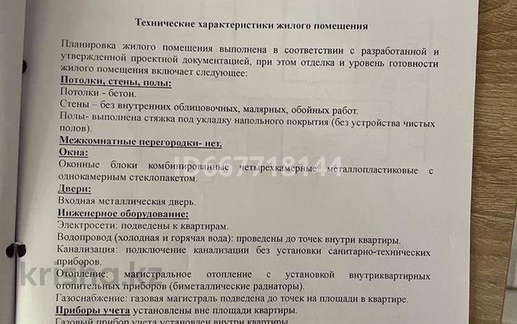1-комнатная квартира, 30 м², 9/10 этаж, Жунисова 10 к 17 за ~ 9.1 млн 〒 в Алматы, Наурызбайский р-н