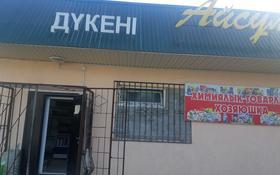 Магазин площадью 100 м², Абая 38 за 16 млн 〒 в Кольди