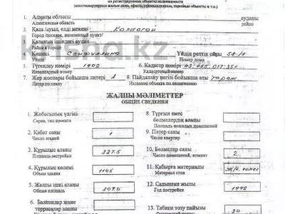 Промбаза 33 сотки, Сейфуллина 58/1 за 30 млн 〒 в Капчагае — фото 4