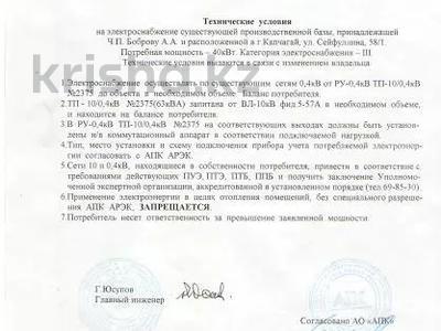 Промбаза 33 сотки, Сейфуллина 58/1 за 30 млн 〒 в Капчагае — фото 8