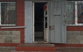 Магазин площадью 50 м², Алматинская за 12.5 млн 〒 в Есик