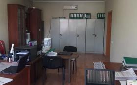 Офис площадью 270 м², Толстого 38 — Казбек би за ~ 77.8 млн 〒 в Шымкенте, Аль-Фарабийский р-н