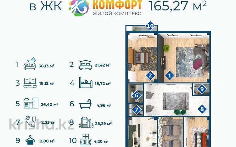 4-комнатная квартира, 165.27 м², 6/12 этаж, 17-й мкр за ~ 41.3 млн 〒 в Актау, 17-й мкр