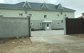 Баня и автомойка за 250 млн 〒 в Актау, 31Б мкр