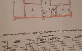 3-комнатная квартира, 67 м², 3/5 этаж, Жангозина 14 — Барибаева жангозина за 17.5 млн 〒 в Каскелене