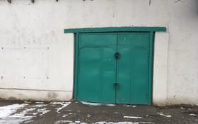 Склад бытовой , Айтеке би 8 за 45 000 〒 в Туркестане