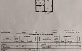 1-комнатная квартира, 39 м², 6/6 этаж, ул. 187 (Шаймердена Косшыгулулы) 20/4 за 11 млн 〒 в Нур-Султане (Астана), Сарыарка р-н