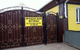 6-комнатный дом, 137 м², 6 сот., Досова 32а — Валиханова за 22 млн 〒 в Кокшетау
