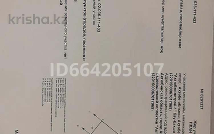 Дача с участком в 7 сот., 130 участок за 1.1 млн 〒 в Актобе