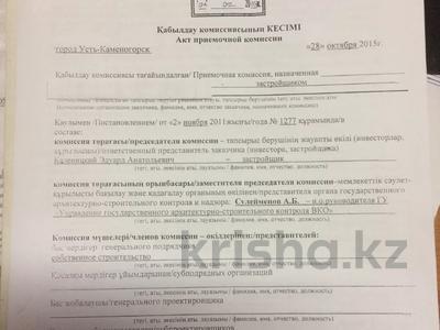 Промбаза 35 соток, Авроры за 82 млн 〒 в Усть-Каменогорске — фото 4