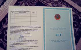 Участок 15 соток, 5 квартал 1145 за 1.5 млн 〒 в С.шапагатовой
