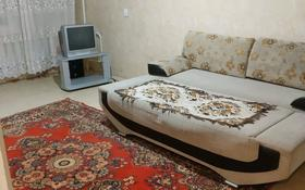 1-комнатная квартира, 34 м², 5/9 этаж посуточно, 9-й микрорайон 15 — Абая - Чкалова за 4 000 〒 в Костанае