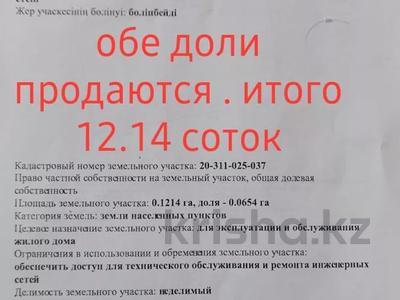 Комлекс для оказания услуг населению. за 69 млн 〒 в Алматы, Алмалинский р-н