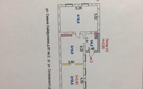 2-комнатный дом, 50 м², 1 сот., Сейфуллина 81 — Островского за 8 млн 〒 в Кокшетау