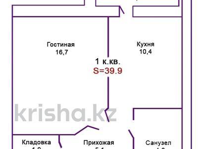 1-комнатная квартира, 43 м², 4/5 этаж, Батыс-2 мкр 48г за 7.8 млн 〒 в Актобе, мкр. Батыс-2