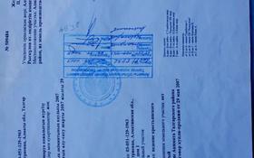 Участок 2.7 га, Талгар за 157 млн 〒