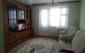 3-комнатная квартира, 65 м², 5/5 этаж, 4 микр за 13 млн 〒 в Аксае