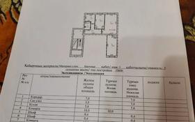 3-комнатная квартира, 59.3 м², 1/5 этаж, Павлова 7 за 13 млн 〒 в Павлодаре
