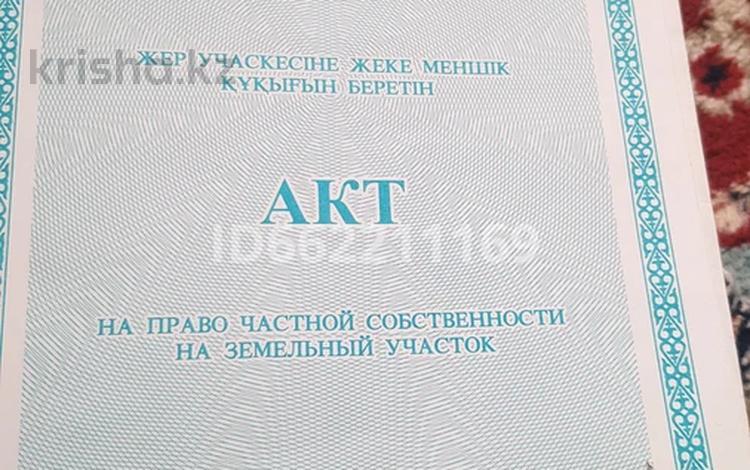 Участок 10 соток, Жаңа кетік 222 — Кенесары за 600 000 〒 в Форте-шевченко