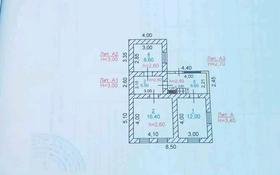 3-комнатный дом, 53 м², 6 сот., Демесинова 53 за 13.8 млн 〒 в Таразе