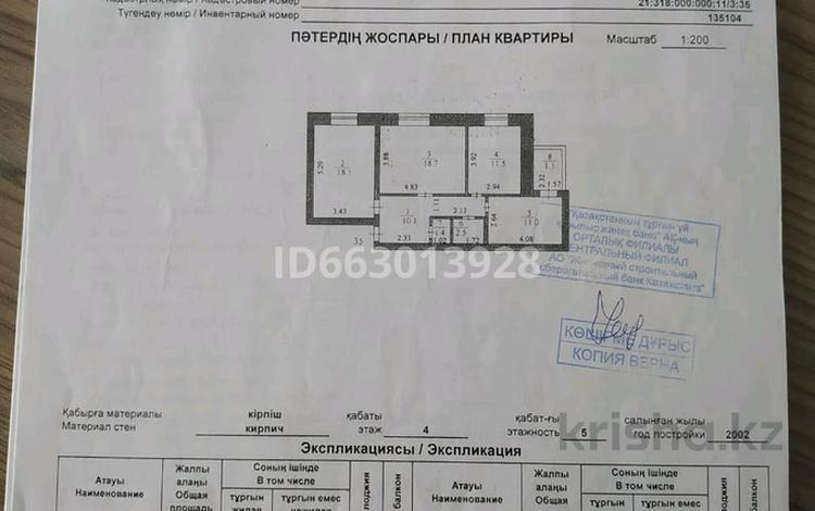 3-комнатная квартира, 75 м², 4/5 этаж, Манаса 11/3 за 27 млн 〒 в Нур-Султане (Астана), Алматы р-н