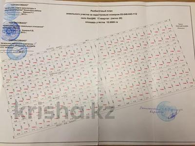 Участок 6 соток, КазЦИК за 3 млн 〒