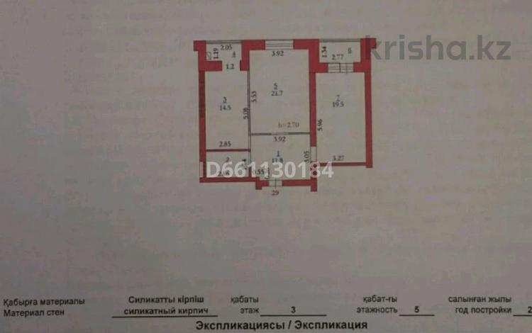 2-комнатная квартира, 76.8 м², 3/5 этаж, Батыс-2 2 за ~ 16.6 млн 〒 в Актобе, мкр. Батыс-2