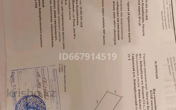 Участок 8 соток, мкр Бозарык б/н — Алматинская трасс за 5.5 млн 〒 в Шымкенте, Каратауский р-н