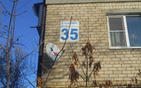 4-комнатная квартира, 61.3 м², 4/5 этаж, Оракбаева 35 за 13.6 млн 〒 в Уральске