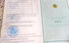 Участок 0.08 га, мкр Кайтпас 2, Кайтпас 1 656 за 10 млн 〒 в Шымкенте, Каратауский р-н