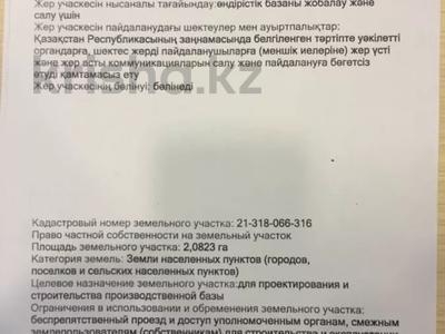 Участок 2.0823 га, Байыркум 23 за ~ 799.5 млн 〒 в Нур-Султане (Астана), Алматинский р-н — фото 2