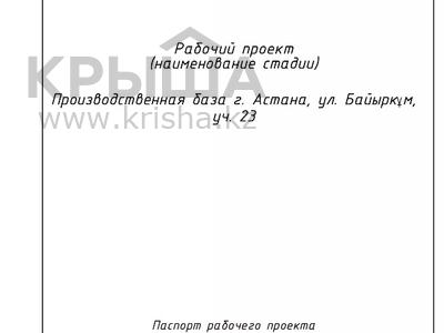 Участок 2.0823 га, Байыркум 23 за ~ 799.5 млн 〒 в Нур-Султане (Астана), Алматинский р-н — фото 5