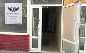 Помещение площадью 150 м², мкр Самал-2 — Достык за 250 000 〒 в Алматы, Медеуский р-н