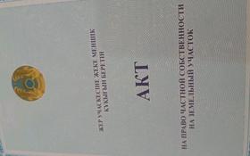 Участок 7.6 соток, 4-й переулок Абишева 17 — Массив Коктем за 6.5 млн 〒 в Таразе